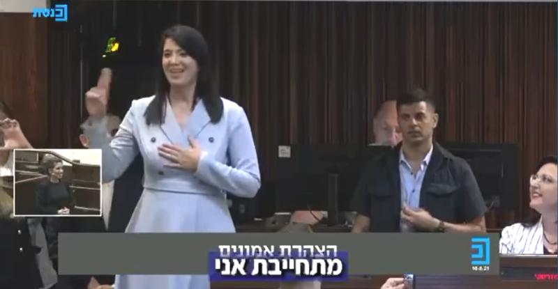 Shirly Pinto à la Knesset